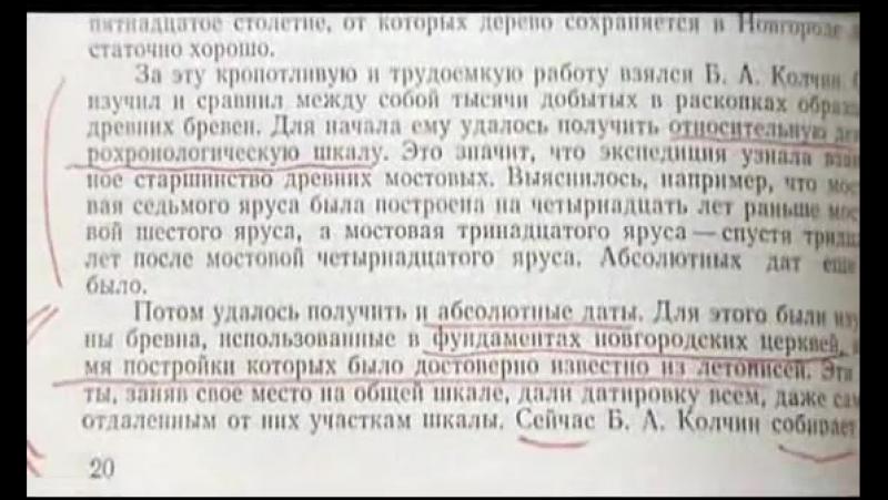История: наука или вымысел? Фильм 6. Господин Великий Новгород, кто ты?