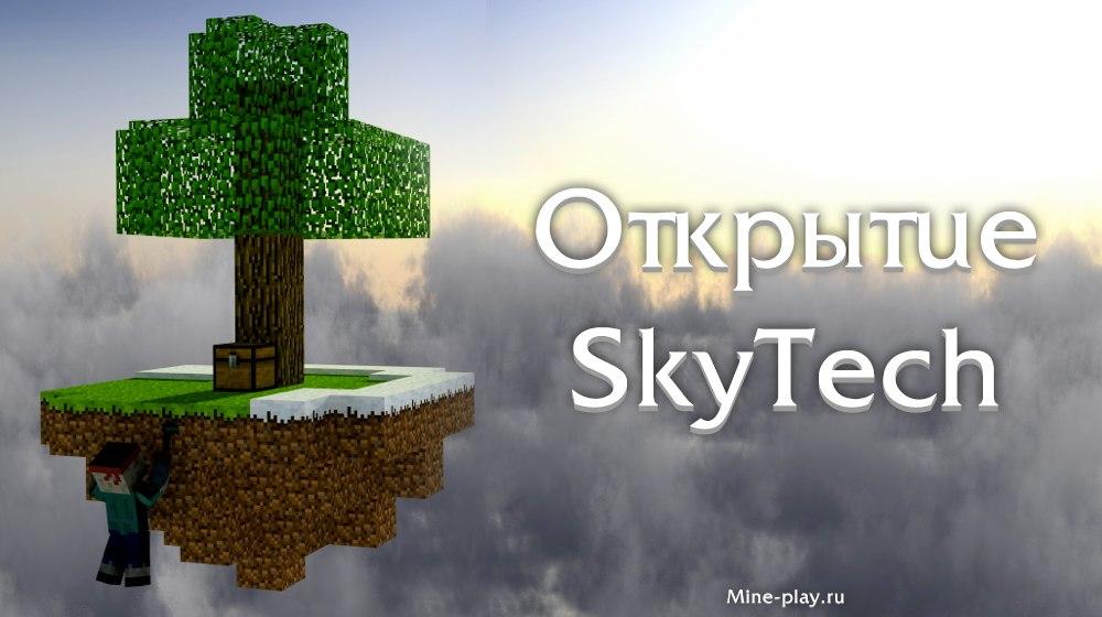 Открытие сервера SkyTech
