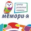 "Центр Развития Памяти ""Мемори-я"""