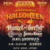 28.10 - Самый Страшный Halloween 2017 - Opera (С