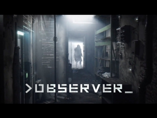 Стрим Observer