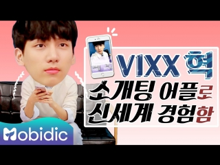 [RUS SUB] 170322 VIXX Hyuk 99 Seconds Review Ep.29 - Blind Date App