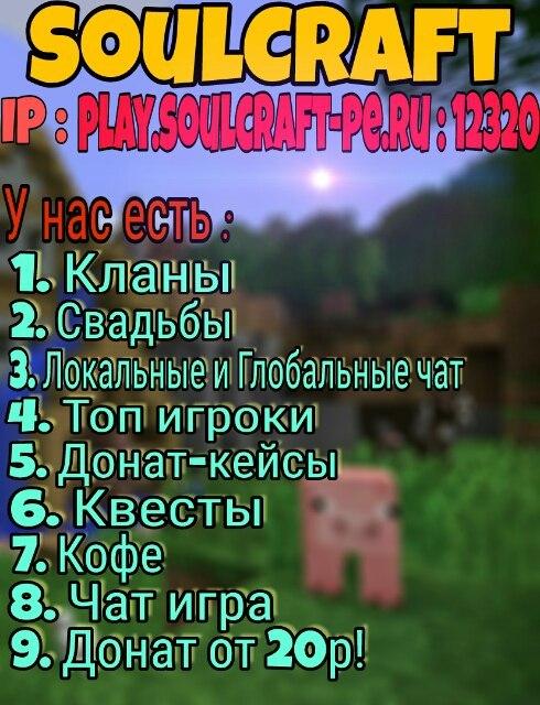 SoulCraft (0.15.Х)