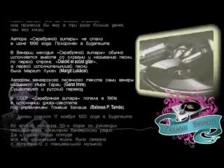 Серебряная гитара _ Ezst gitr - Томаш Балаш (Balassa s)