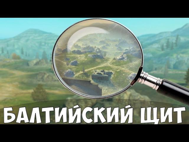 WoT Blitz. Карта Балтийский щит. Обучение: все тонкости карты.