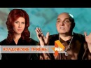 Игорь Мерлин на РенТВ Колдовские приемы Тайны мира с Анной Чапман