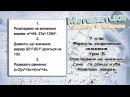 7 клас Формули скороченого множення Сума та різниця кубів Урок 5