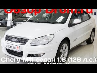 Chery M11 седан 2013 1.6 (126 л.с.) CVT MS13LX - видеообзор