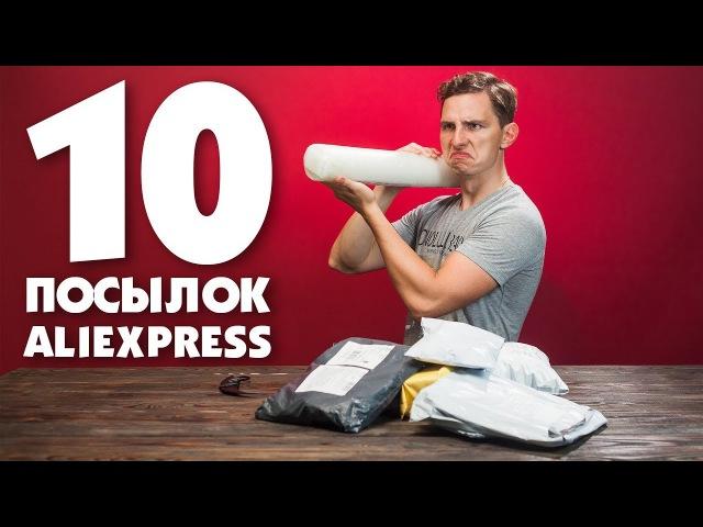 10 ПОСЫЛОК ИЗ КИТАЯ | РАСПАКОВКА 10 ПОКУПОК С ALIEXPRESS