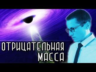 ОТРИЦАТЕЛЬНАЯ МАССА Новости науки и технологий