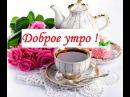 Dobroe utro С добрым утром