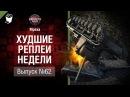 Нестандартное мышление - ХРН №62 - от Mpexa worldoftanks wot танки — wot-vod