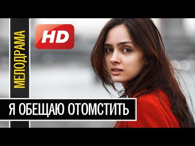 Я ОБЕЩАЮ ОТОМСТИТЬ (2016) русская мелодрама новинка 2016 лучшие фильмы HD
