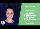 Основы правильного питания для атлетов часть 2. Ева Угляница в Лектории I LOVE RUNNING