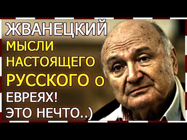 Жванецкий! Мысли НАСТОЯЩЕГО русского о евреях!