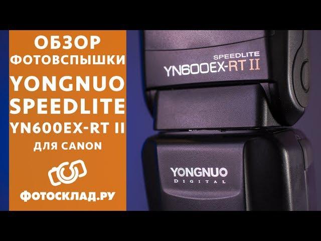 Speedlite YN-600EX-RT II обзор от Фотосклад.ру