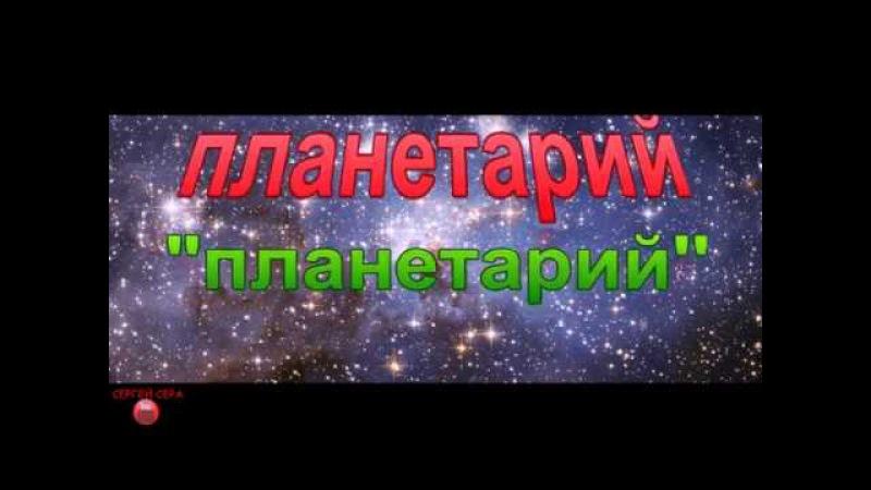 ПланетАрий планетарий ПЕСНИ В СТИЛЕ СЕКТОР ГАЗА