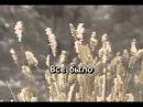 Где то под испанским небом Ариана петь караоке онлайн слова текст минус