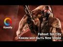 HYPE NEWS [14.09.17]: Город Грехов в Fallout, линейка для киберспорта, снайпер-гей из Destiny 2