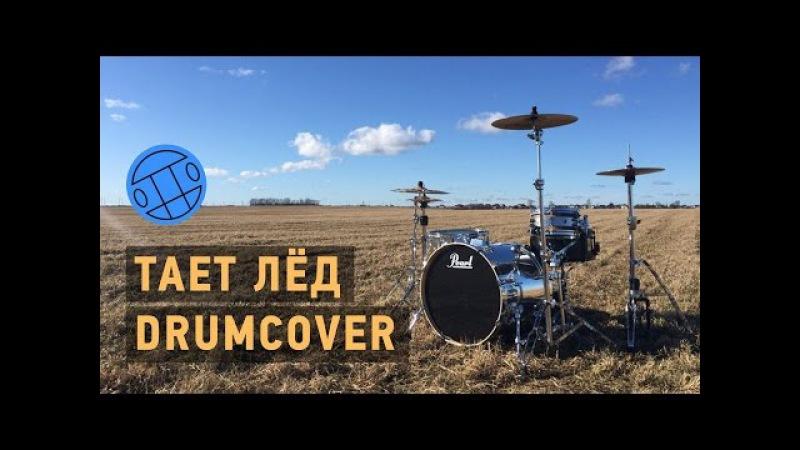 Грибы - Тает Лёд (Daniil Svetlov Drumcover)