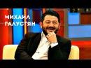 Михаил Галустян Наедине со всеми -ЗВЕЗДЫ ЮМОРА НА ТВ