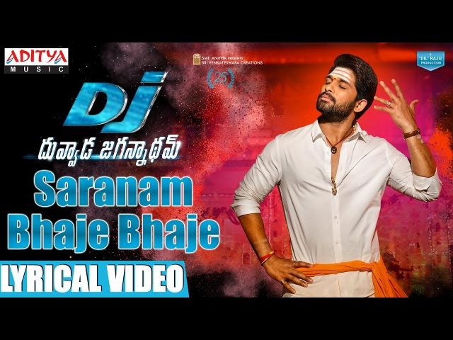 DJ Saranam Bhaje Bhaje Song With Lyrics DJ Movie Songs Allu Arjun Pooja Hegde DSP