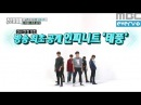 (Weekly Idol EP.269) INFINITE newsong 'The Eye'