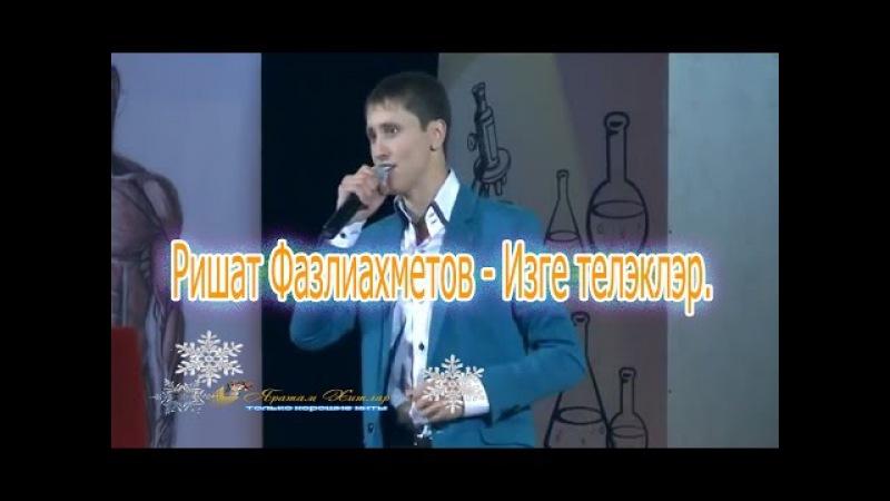 Яратам Хитлар Ришат Фазлиахметов Изге телэклэр 16