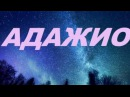 СУПЕР Мурашки по телу Любимая мелодия Адажио Музыка