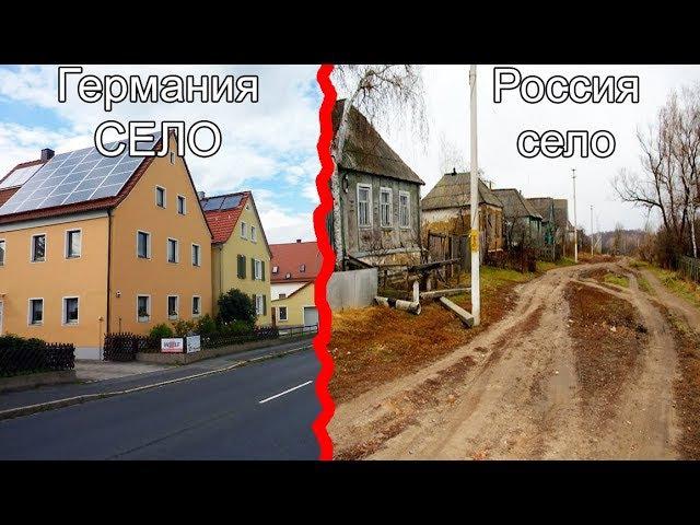 Германия vs РОССИЯ - просто обидно
