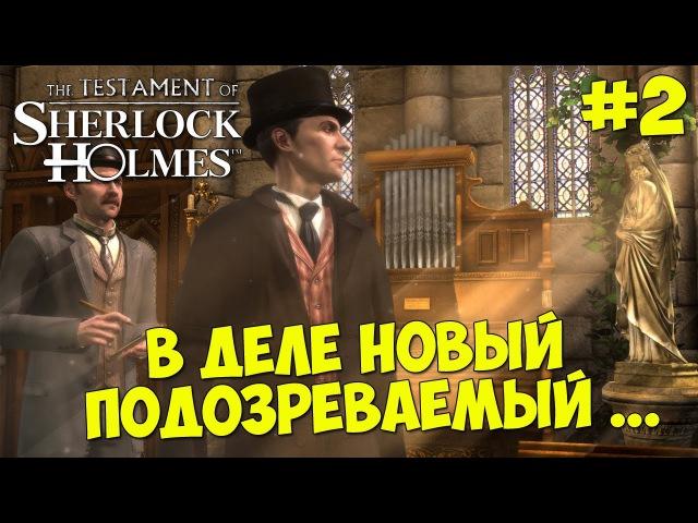 The Testament Of Sherlock Holmes - Прохождение 2 В ДЕЛЕ НОВЫЙ ПОДОЗРЕВАЕМЫЙ ...