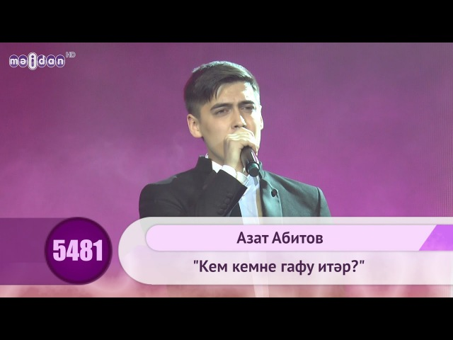 Азат Абитов - Кем кемне гафу итэр?   HD 1080p