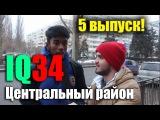 IQ34 - 5 выпуск!  Вопросы на улице Волгограда. Центральный район