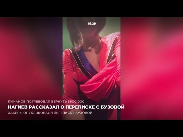 Украденные фото и видео Ольги Бузовой Скандал на всю Россию