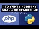 Сравнение PHP vs Python Что учить новичку