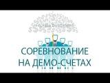 Соревнование на демо счетах по бинарным опционам   август 2017