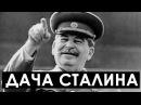 Абхазия Дача Сталина на озере Рица