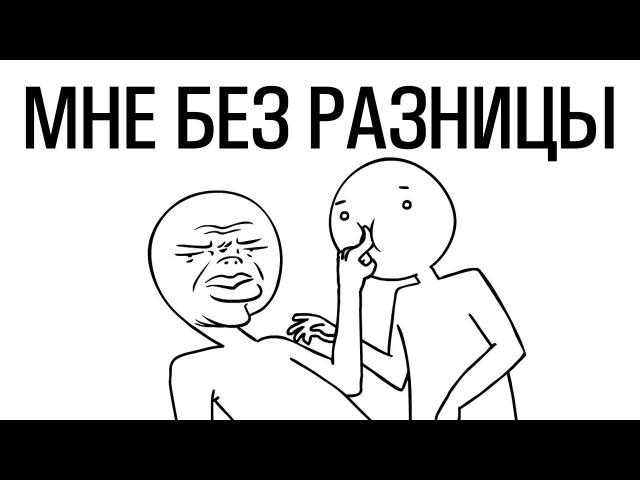МНЕ БЕЗ РАЗНИЦЫ | I DONT CARE (Русский Дубляж)