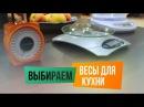 Как выбрать кухонные весы? Обзор, сравнение, использование| sima-