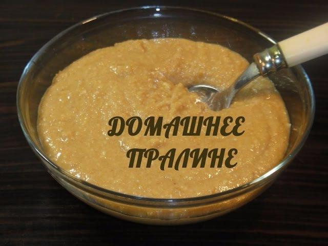 Домашняя ореховая паста Пралине.