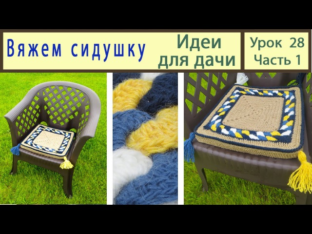 Мини коврик: Сидушки крючком. Идеи для дачи своими руками. Crochet. Урок 28 Часть 1