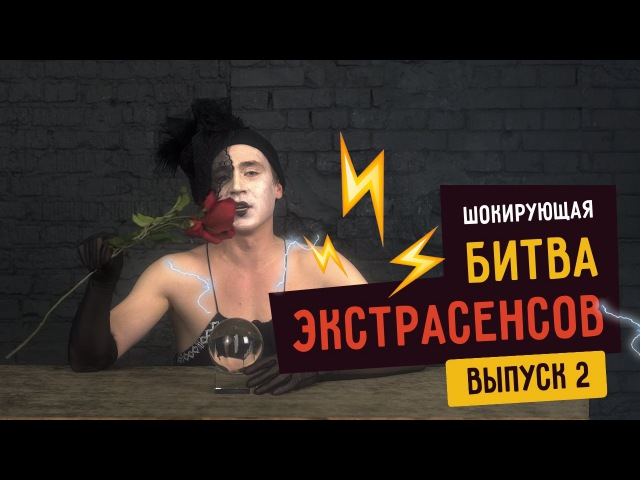 ШОКИРУЮЩАЯ БИТВА ЭКСТРАСЕНСОВ – 2 ☑️