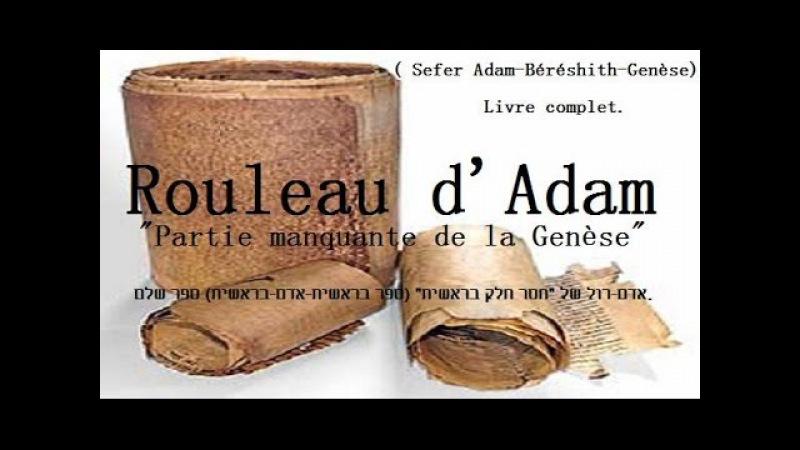 Rouleau dAdam Partie manquante de la Genèse Livre complet. [ RARE ]