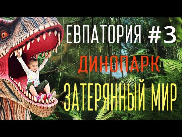 Парк динозавров Затерянный мир Крым Евпатория 2017. Crimea 2017 russian tourism park of dinosaurs