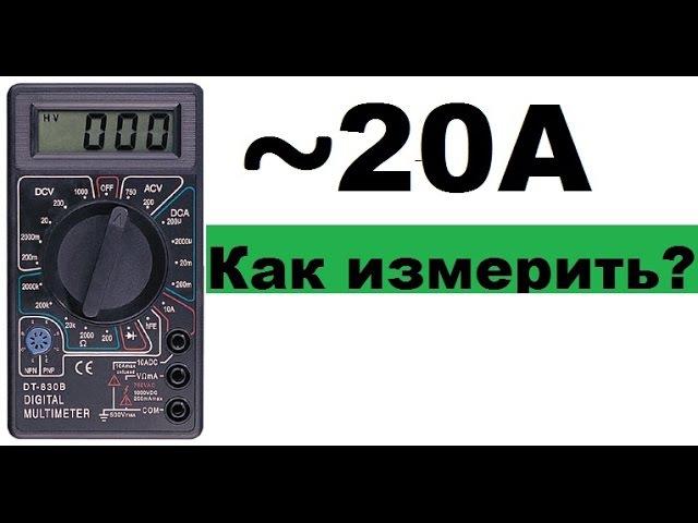 Измеряем переменный ток, когда у мультиметра нет такой функции.