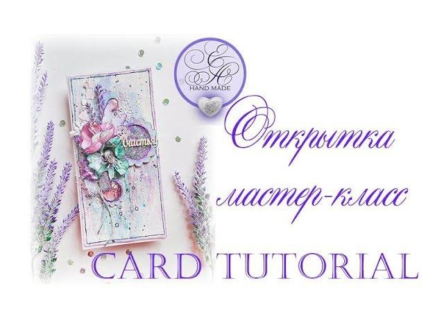 Красочная открытка своими руками / Скрапбукинг мастер-класс / Card tutorial