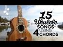 15 Songs using 4 Chord shapes on Ukulele - Am F G C