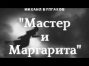 Мастер и Маргарита - Михаил Булгаков - Аудиокнига: слушать онлайн