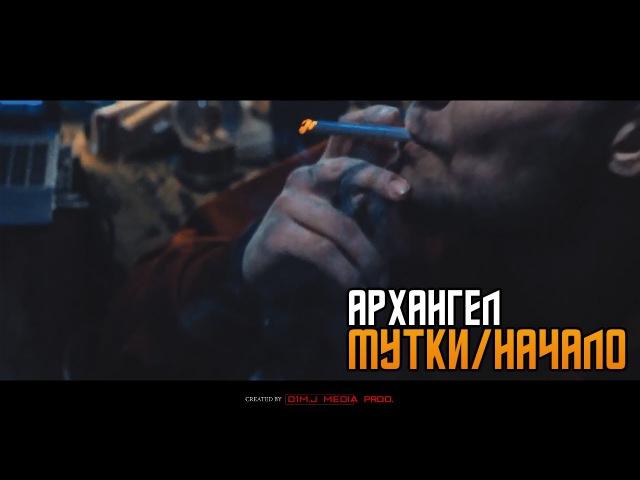 АрХангел – Мутки-Начало (Деним prod.) (Directed by: D1M.J Media Prod.)