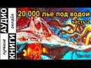 20 000 лье под водой - часть 2 - Жюль Верн - Аудиокнига